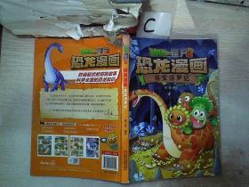 植物大战僵尸2·恐龙漫·画 寻宝侏罗纪