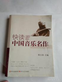 快读中国音乐名作