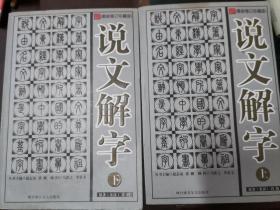 中华名著百部—说文解字(上下册)