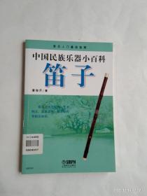 中国民族乐器小百科—笛子