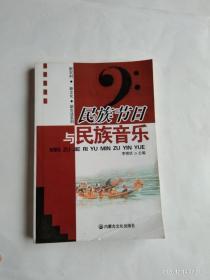 新农村新文化新生活系列:民族节日与民族音乐