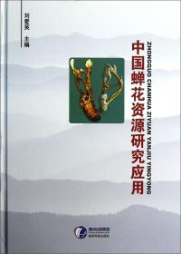 中国蝉花资源研究应用