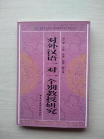 《对外汉语一对一个别教授研究》