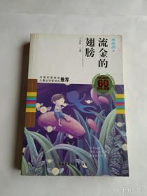 中国儿童文学60周年典藏·童话卷2:流金的翅膀