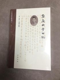 容庚北平日记(一版一印)(毛边本)