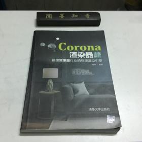 正版现货  Corona渲染器全面解析:颠覆效果图行业的物理渲染引擎