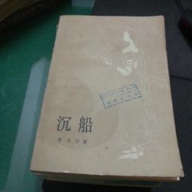 《沉船》外国文学出版社32开326页泰戈尔著