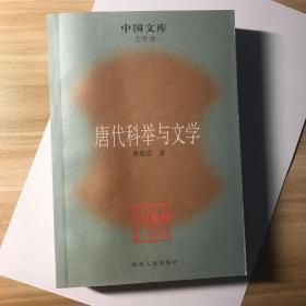 唐代科举与文学