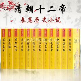 正说大清王朝十二帝 正版长篇历史小说康熙雍正乾隆大帝 中国古代