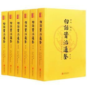 白话资治通鉴 全套16开6册 白话文版资治通鉴全本 现代文版资治通