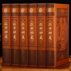 二十四史精华皮面精装中国历史书籍 24史 中国历史故事史记16开全