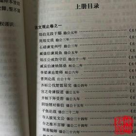 古文观止 上下两册  清吴楚材 吴调候选注 安平秋点校