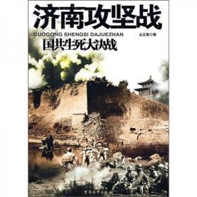 正版二手  国共生死大决战:济南攻坚战  丛正里  著  9787802370494