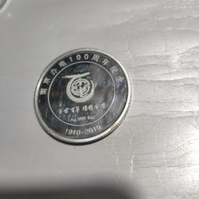 宁电百年  璀璨金陵 南京办电100周年纪念(1910-2010)  银Ag.999 1oz (盎司) 重31.克直径3.8*3.8  纪念银币