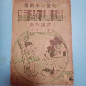 讲讲故事-常识故事 儿童半角丛书民国29年儿童书局版少见书 孔网最低价