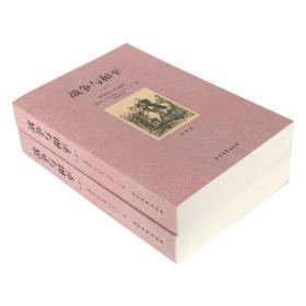 套装两册】正版 战争与和平 全译本上下2册 无删节大厚本 列夫托?