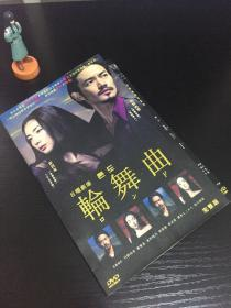 轮舞曲 DVD 3碟装