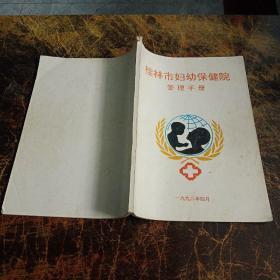 桂林市妇幼保健院管理手册