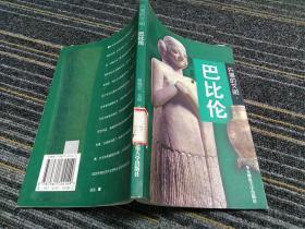 失落的文明:巴比伦