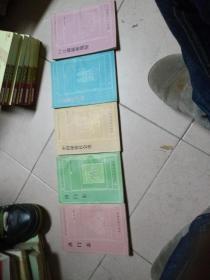 洪门志,洪门史,中国秘密社会史,青红帮之黑幕,江湖秘密规矩,五本合卖