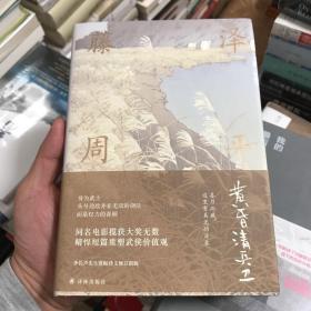 藤泽周平作品:黄昏清兵卫