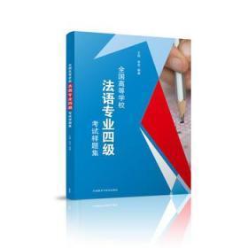 满29包邮正版全国高等学校法语专业四级 王艳,李双 9787513573344