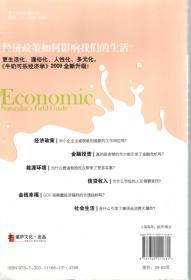 牛奶可乐经济学.国计民生版3