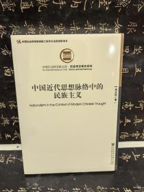 中国近代思想脉络中的民族主义