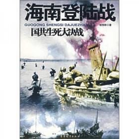 正版二手  国共生死大决战:海南登陆战  桂恒彬  著  9787802370517