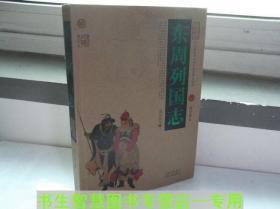 东周列国志/中国古典百部藏书 (明)冯梦龙
