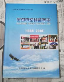 宝鸡市纪检监察志  1988---2010