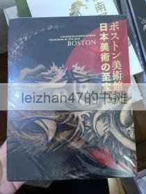 日本美术的至宝 波士顿美术馆所藏 现货包邮!