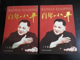 百年小平(全2册)
