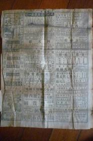 民国《新闻报》(中华民国十八年十二月七日.第七张四面)