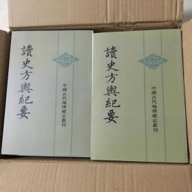读史方舆纪要:中国古代地理总志丛刊 全十二册 中华书局