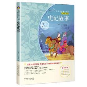 全新正版图书 史记故事 司马迁 太白文艺出版社 9787551313285胖子书吧
