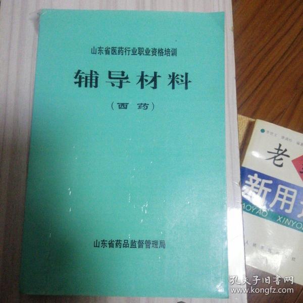 山东省医药行业职业资格培训辅导材料