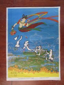 老电影海报:《兰天抒情》(中央新闻记录电影制片厂摄制,二开)