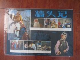 老电影海报:戏曲《墙头记》(中央新闻记录电影制片厂摄制,二开)