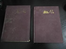 曾国藩(血祭/黑雨)精装本