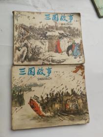 【连环画】三国故事(上下)