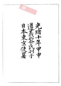 【复印件】光绪十年古逸丛书黑百钞本:玉烛宝典,遵义黎氏教刊,记录古代礼仪及社会风俗的著作。本店此处销售的为该版本的仿古道林纸无线胶装平装、黑白高清原大。