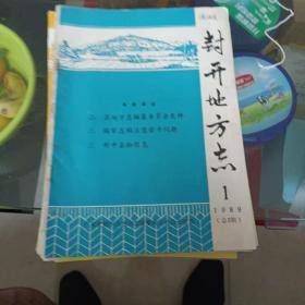 广东省封开县地方志1989年第1期(总3期)