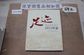 足迹湖北省博物馆 湖北省文物考古研究所2012年鉴