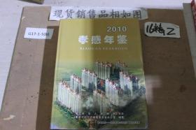 孝感年鉴2010