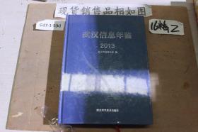 武汉信息年鉴?2013