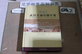 武汉交通运输年鉴(2012)