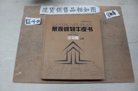 景观规划牛皮书:住宅篇(上册)