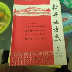 广东省封开县地方志1990年第2期(总7期)