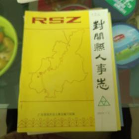 广东省封开县人事志(1991年)